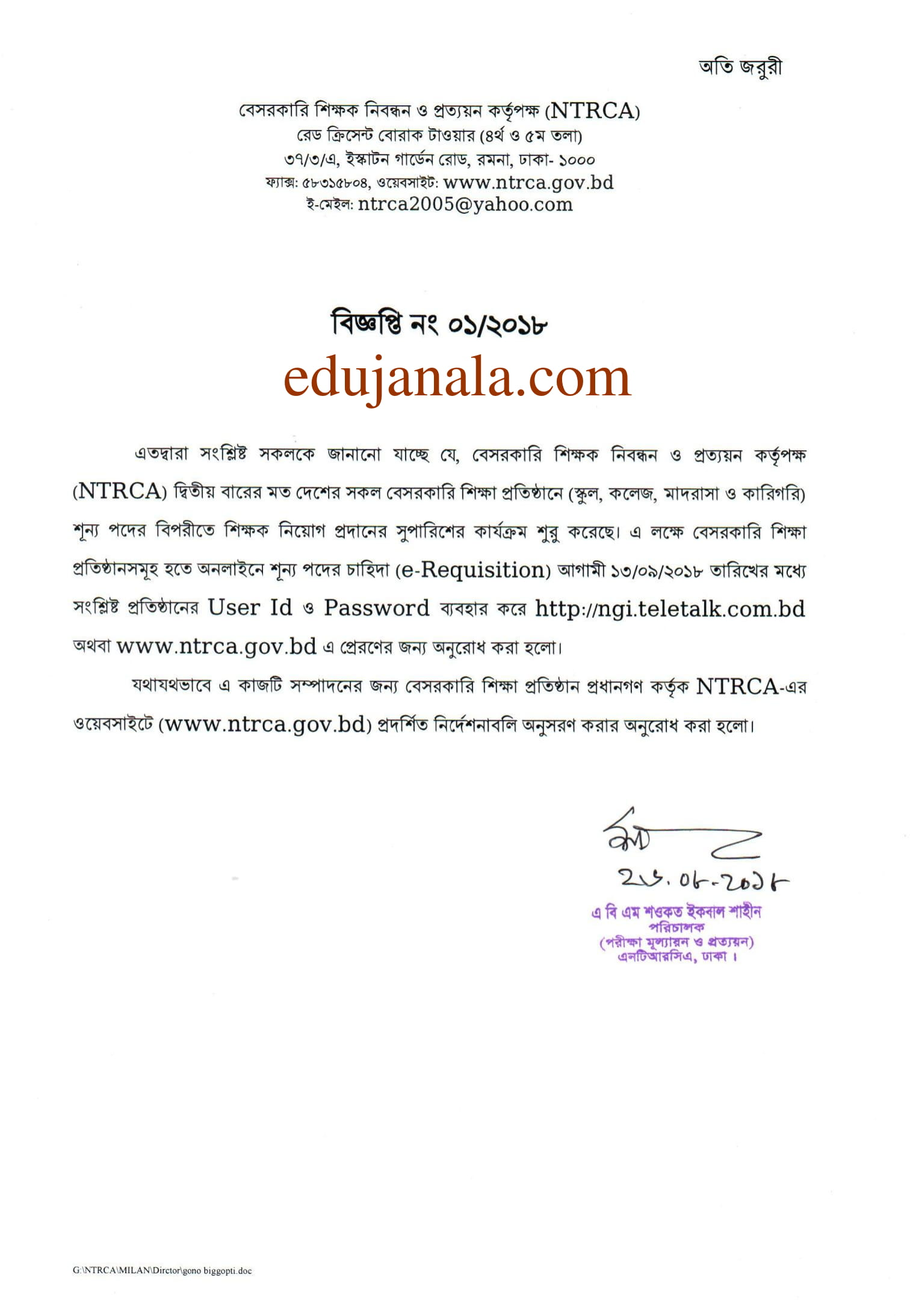 NTRCA requisition